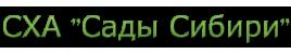"""СХА """"Сады Сибири"""""""